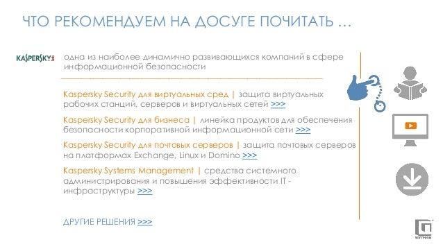 ЧТО РЕКОМЕНДУЕМ НА ДОСУГЕ ПОЧИТАТЬ … oдна из наиболее динамично развивающихся компаний в сфере информационной безопасности...
