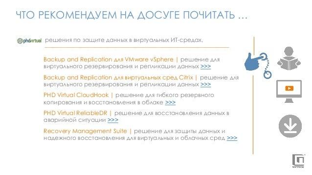 ЧТО РЕКОМЕНДУЕМ НА ДОСУГЕ ПОЧИТАТЬ … решения по защите данных в виртуальных ИТ-средах. Backup and Replication для VMware v...