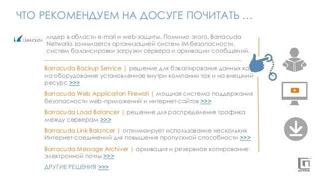 ЧТО РЕКОМЕНДУЕМ НА ДОСУГЕ ПОЧИТАТЬ … лидер в области e-mail и web-защиты. Помимо этого, Barracuda Networks занимается орга...