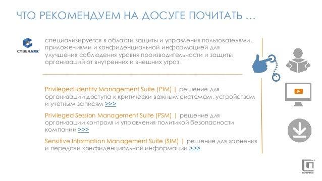 ЧТО РЕКОМЕНДУЕМ НА ДОСУГЕ ПОЧИТАТЬ … специализируется в области защиты и управления пользователями, приложениями и конфиде...