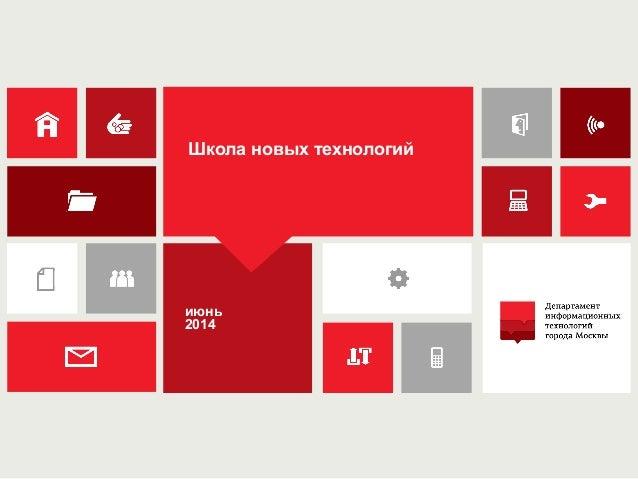 Школа новых технологий июнь 2014