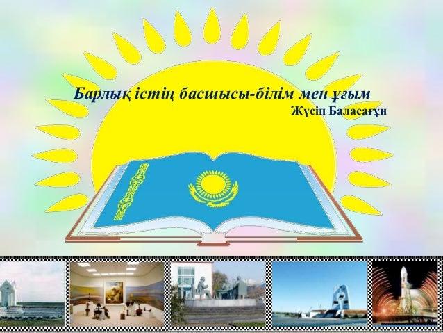 Барлық істің басшысы-білім мен ұғым Жүсіп Баласағұн