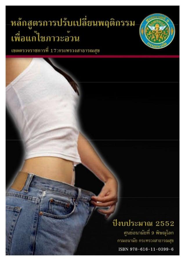 ชื่อหนังสือ : หลักสูตรการปรับเปลี่ยนพฤติกรรม เพื่อแกไขภาวะอวน เขตตรวจราชการที่ 17 : กระทรวงสาธารณสุข วิเคราะหและเรียบเร...