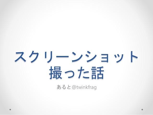スクリーンショット 撮った話 あると@twinkfrag
