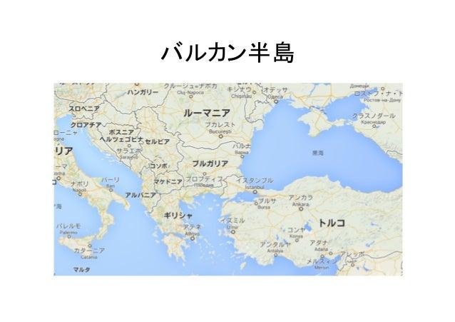 バルカン 半島 どこ