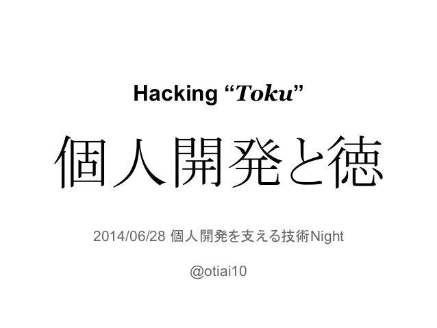 """Hacking """"Toku"""" 2014/06/28 個人開発を支える技術Night @otiai10 個人開発と徳"""