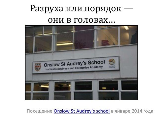 Разруха или порядок — они в головах… Посещение Onslow St Audrey's school в январе 2014 года