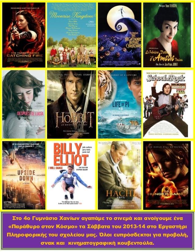 Στο 4ο Γυμνάσιο Χανίων αγαπάμε το σινεμά και ανοίγουμε ένα «Παράθυρο στον Κόσμο» τα Σάββατα του 2013-14 στο Εργαστήρι Πληρ...