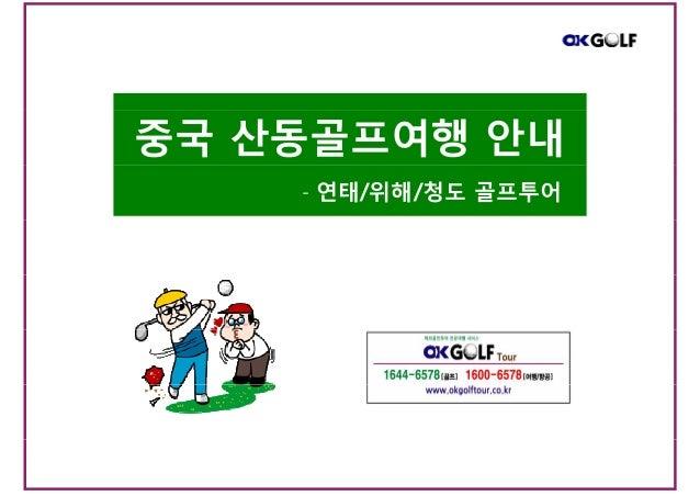 중국 산동골프여행 안내 - 연태/위해/청도 골프투어