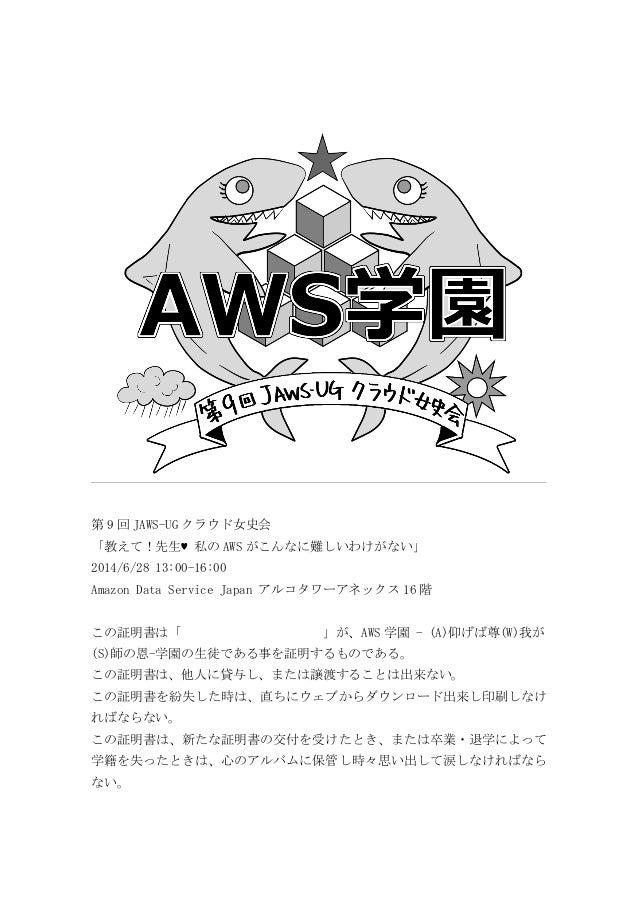 第 9 回 JAWS-UG クラウド女史会   「教えて!先生♥  私の AWS がこんなに難しいわけがない」   2014/6/28  13:00-16:00   Amazon  Data  Service  Japan  ...