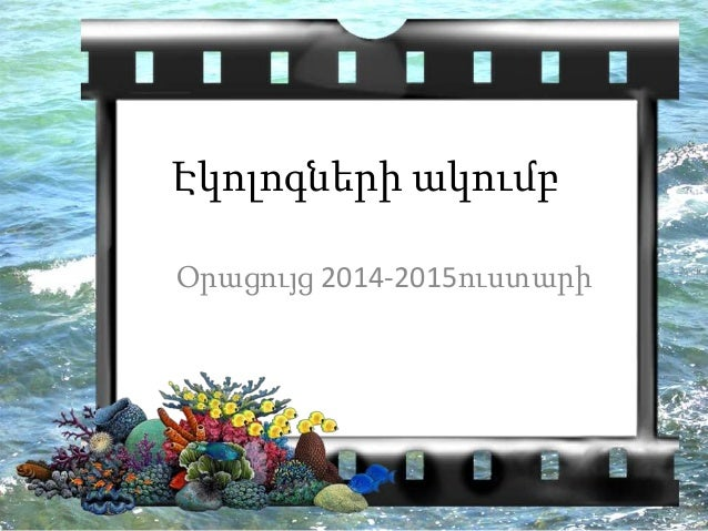 Էկոլոգների ակումբ Օրացույց 2014-2015ուստարի