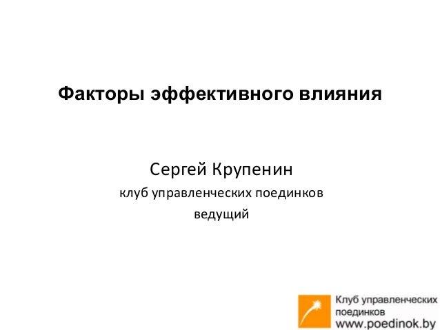 Факторы эффективного влияния Сергей Крупенин клуб управленческих поединков ведущий