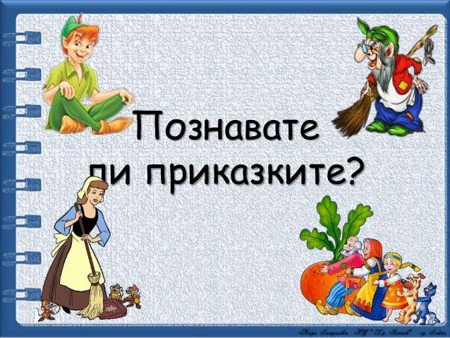Познавате ли приказките?