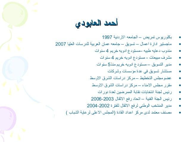 اعداد دورة المؤتمرات - احمد العابودي Slide 2