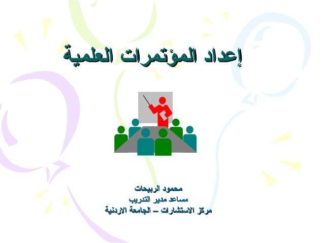 اعداد دورة المؤتمرات - احمد العابودي Slide 3