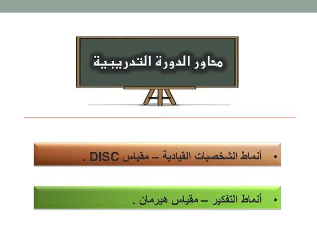 •القيادية الشخصيات أنماط–مقياسDISC. •التفكير أنماط–هيرمان مقياس.