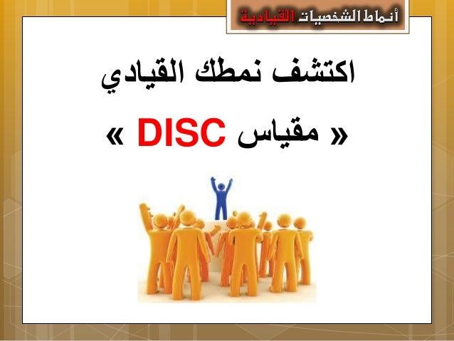 مقياس حسب ةّخصيّشال أنماطDISC: (أ)المسيطرDominant: 1-العمل على يصرح قيادي. 2-ةّخصيّال...