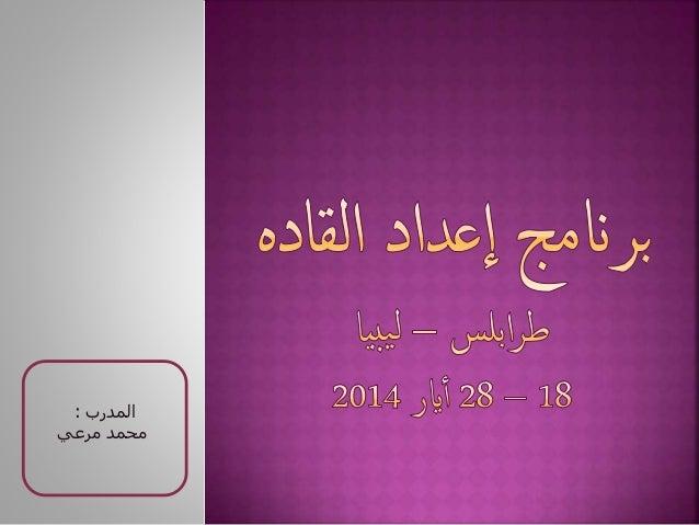 المدرب: مرعي محمد