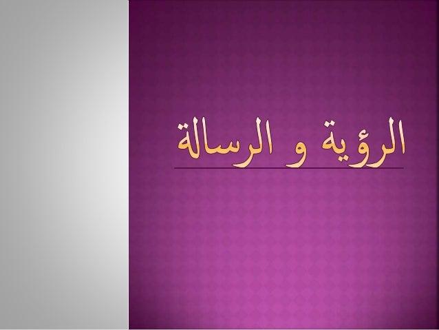 الروية والرسالة - محمد مرعي Slide 2