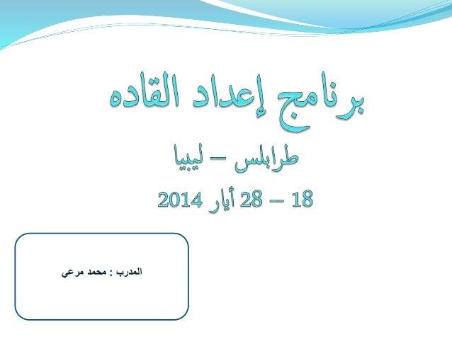 المدرب:مرعي محمد