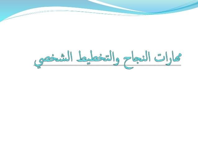 مهارات النجاح و التخطيط الشخصي - محمد مرعي Slide 2