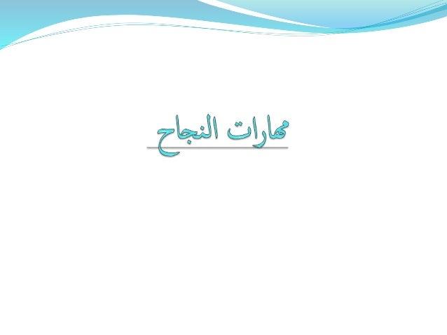 مهارات النجاح و التخطيط الشخصي - محمد مرعي Slide 3