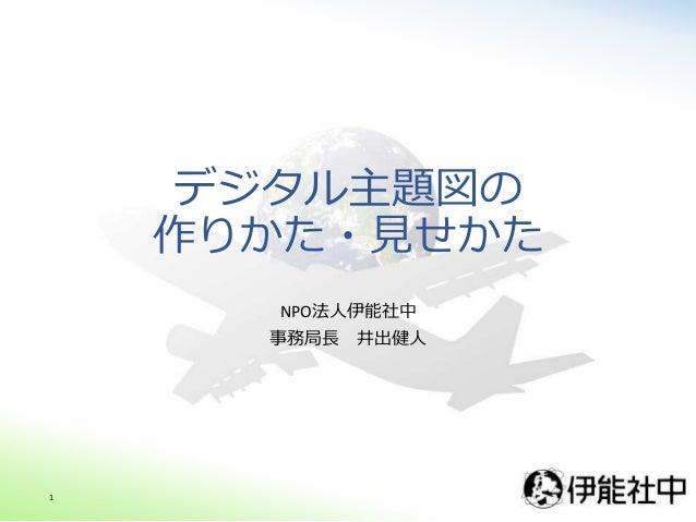 デジタル主題図の 作りかた・見せかた NPO法人伊能社中 事務局長 井出健人 1