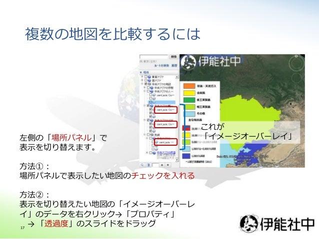 複数の地図を比較するには 左側の「場所パネル」で 表示を切り替えます。 方法①: 場所パネルで表示したい地図のチェックを入れる 方法②: 表示を切り替えたい地図の「イメージオーバーレ イ」のデータを右クリック→「プロパティ」 → 「透過度」のス...