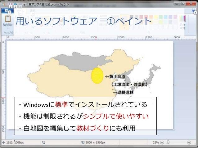 用いるソフトウェア ①ペイント ・Windowsに標準でインストールされている ・機能は制限されるがシンプルで使いやすい ・白地図を編集して教材づくりにも利用 8