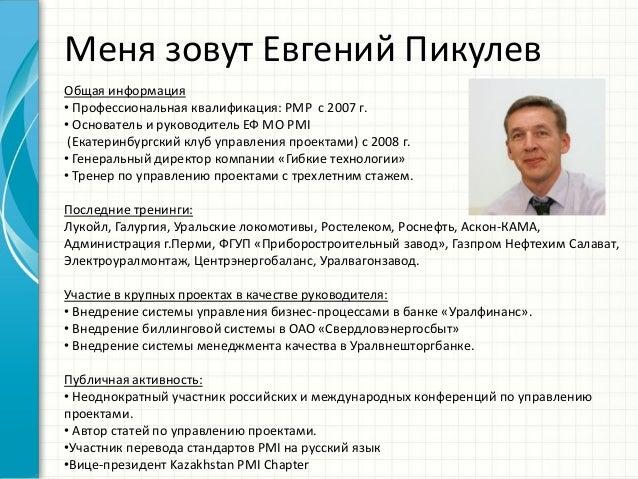 Национальные особенности подготовки к сдаче экзамена PMP Slide 2