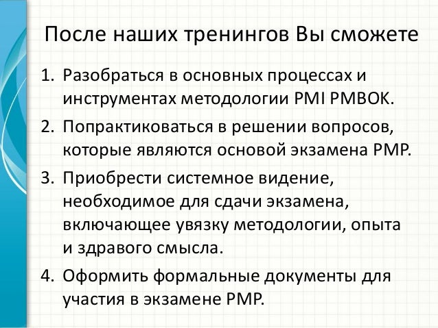 Национальные особенности подготовки к сдаче экзамена PMP Slide 3
