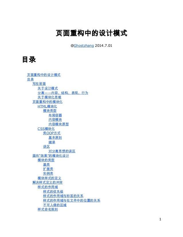 页面重构中的设计模式 @Ghostzhang 2014.7.01 目录 页面重构中的设计模式 目录 写在前面 关于设计模式 分离——内容、结构、表现、行为 关于模块化思维 页面重构中的模块化 HTML模块化 模块类型 布局容器 内容模块 内容模...