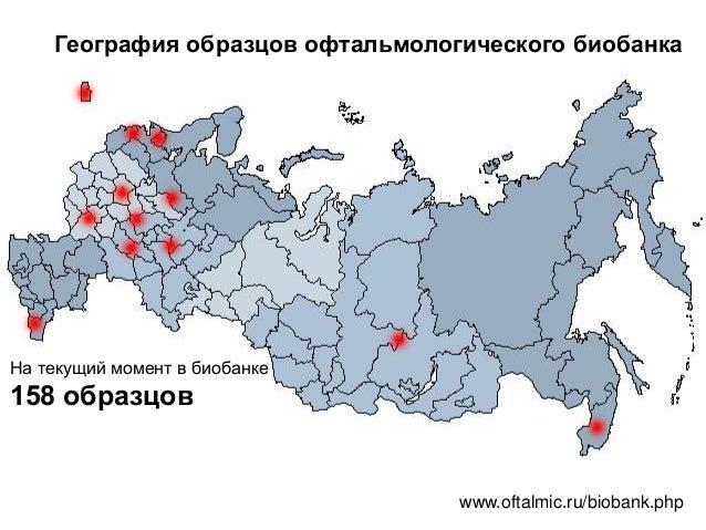 oftalmic.ru/macula2014.pdf :