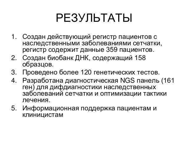 Иванова М.Е. Организация молекулярной диагностики наследственных глазных заболеваний в России и СНГ