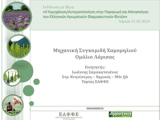 ORGANIZED BY Εκδήλωση με θέμα: «Η Εκμηχάνιση/Αυτοματοποίηση στην Παραγωγή και Μεταποίηση των Ελληνικών Αρωματικών Φαρμακευ...