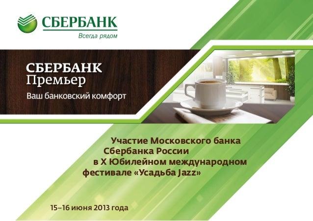 15–16 июня 2013 года Участие Московского банка Сбербанка России вXЮбилейном международном фестивале «Усадьба Jazz»