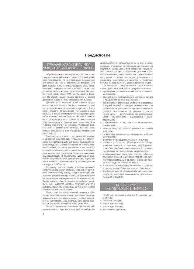 Учебник английского языка spotlight 11 класс перевод полной страницы
