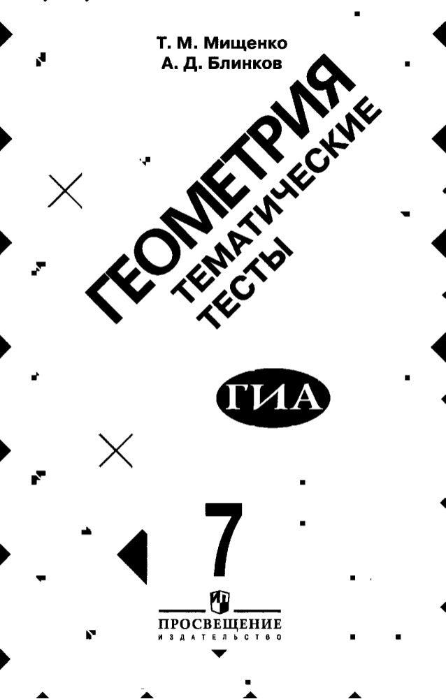 Гдз тематические тесты по геометрии 7 класс мищенко т.м блинков а.д