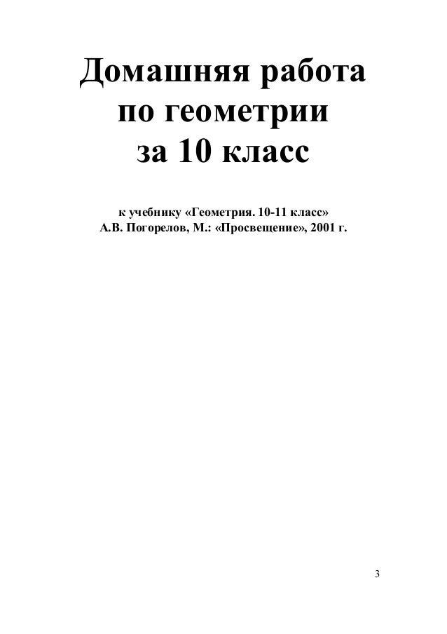 Гдз 10-11 автор погорелов а.в.просвещение