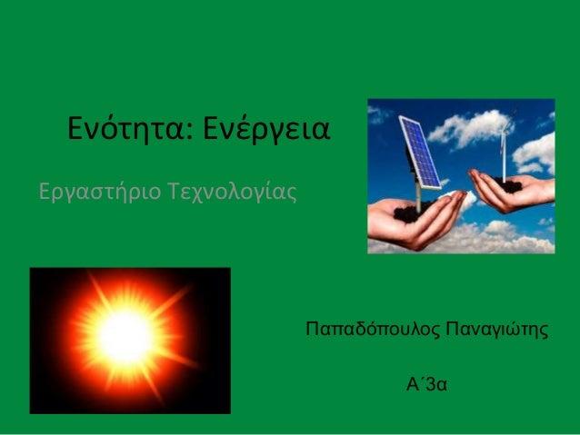 Ενότητα: Ενέργεια Εργαστήριο Τεχνολογίας Παπαδόπουλος Παναγιώτης Α΄3α