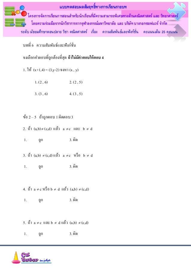 ระดับ มัธยมศึกษาตอนปลาย วิชา คณิตศาสตร์ เรื่อง ความสัมพันธ์และฟังก์ชั่น คะแนนเต็ม 25 คะแนน แบบทดสอบผลสัมฤทธิ์ทางการเรียนรา...