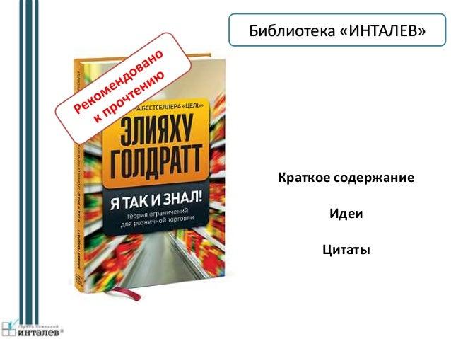 Библиотека «ИНТАЛЕВ» Краткое содержание Идеи Цитаты