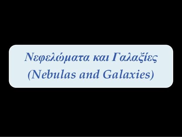 Ηλιακό Σύστημα (solar system)