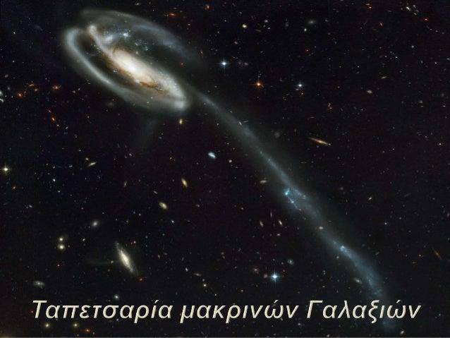 Πλανήτες (planets)