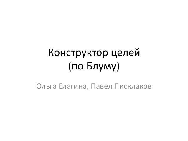 Конструктор целей (по Блуму) Ольга Елагина, Павел Писклаков