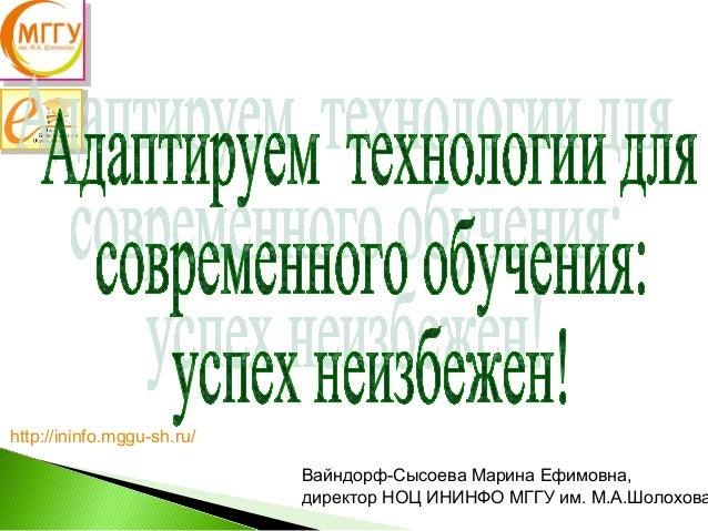 http://ininfo.mggu-sh.ru/ Вайндорф-Сысоева Марина Ефимовна, директор НОЦ ИНИНФО МГГУ им. М.А.Шолохова
