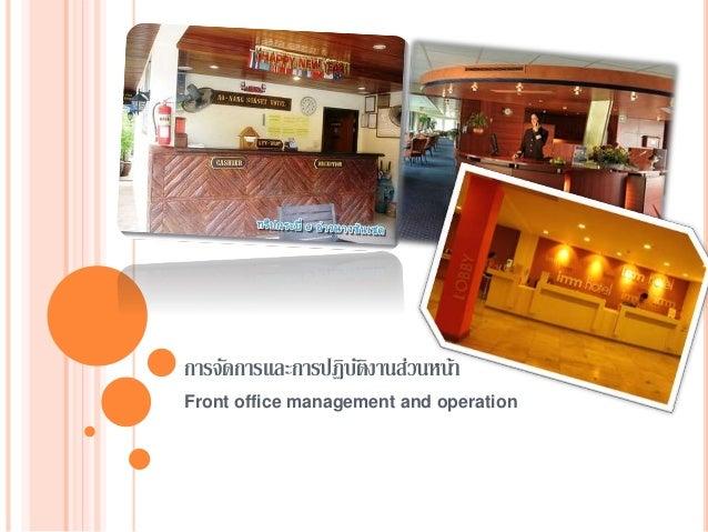 การจัดการและการปฏิบัติงานส่วนหน้า Front office management and operation