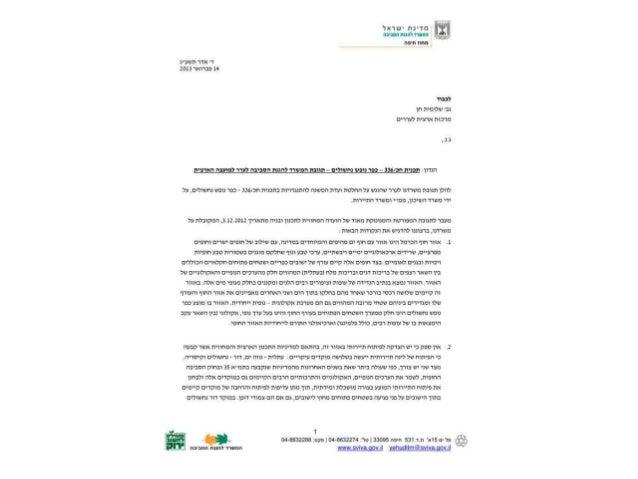 התנגדות המשרד להגנת הסביבה