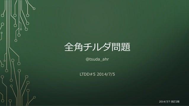 全角チルダ問題 @tsuda_ahr LTDD#5 2014/7/5 2014/7/7 改訂2版