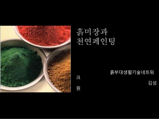 흙미장과 천연페인팅 흙부대생활기술네트워 크 김성 원